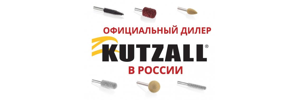KUTZALL Фрезы