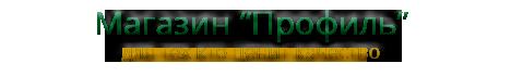 """Фирменный магазин инструмента """"Профиль"""""""